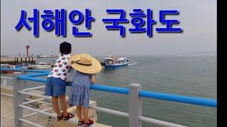 preview picture of video '서해안 국화도 갯벌체험/조개캐기/낙지잡이(모세의 기적. 바닷길 열리는 날)'