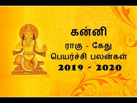 Raghu Ketu Peyarchi 2019 - 2020 Kanni Rasi    ராகு கேது பெயர்ச்சி 2019 - 2020 கன்னி ராசி