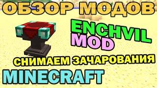 ч.173 - Как снять зачарования? (Enchvil Mod) - Обзор мода для Minecraft
