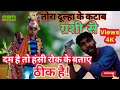 New Bhojpuri song 2019 | Tora Dulha ke Katab Gransi se | Comedy Dance Video by Ghanshyam Zula video download