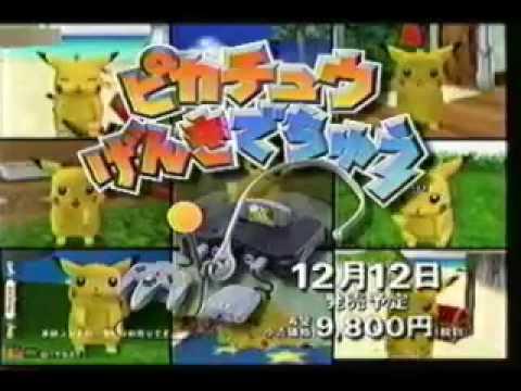 Hey You, Pikachu! / Pikachu Genki Dechuu