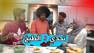 حنان حسين - تحدي الطبخ الجزء الثاني (للايزي و محمد عسيري )