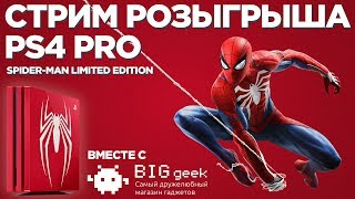 Играем в Spider-Man с Open Mega и разыгрываем PS4 Spider-man Edition!