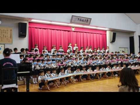 【慶応幼稚園(愛媛・松山)】恋〜ピアニカ〜(2017.2.20)