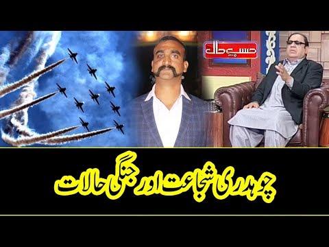 Chaudhry Shujat Aur India Pilot   Hasb e Haal   Dunya News