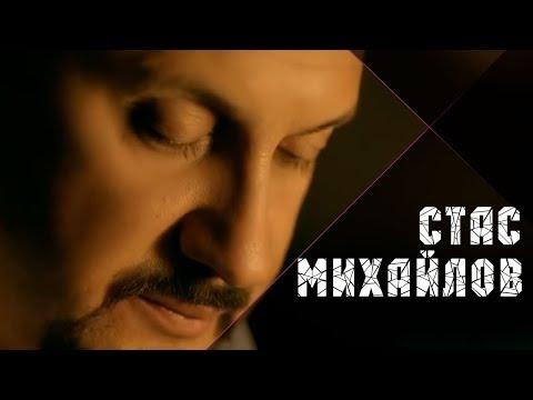 Стас Михайлов - Джокер (Official video)