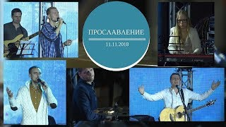 Прославление - 11.11.2018