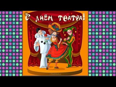 27 марта день театра  Амре кашаубаев один из основоположников театрального искусства в Казахстане