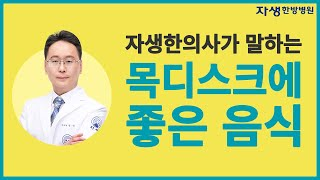 디스크에 좋은 음식 4가지 알아보기, 자생한방병원 병원장님 강추음식!