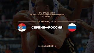 Сербия - Россия / Basketball SuperCup / 19.08.2017