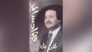 تحميل و استماع Kafa Bik فؤاد سالم - كفى بك MP3
