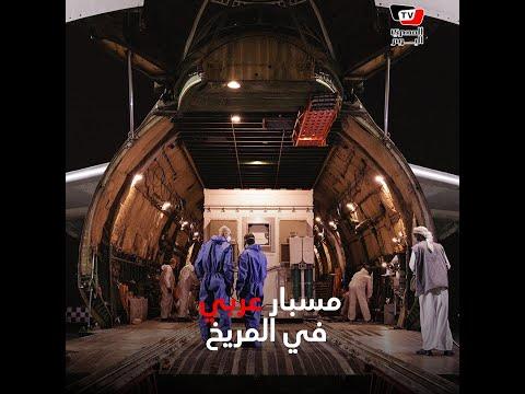 10 معلومات عن «مسبار الأمل».. أول مسبار عربي للمريخ