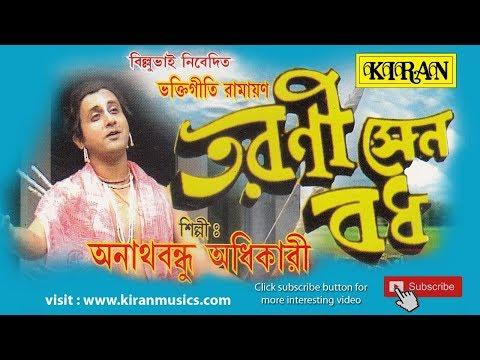 Ramayana-kiran - новый тренд смотреть онлайн на сайте