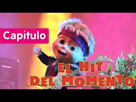 Masha y el Oso - El hit del momento 🎸 (Capitulo 29) Dibujos Animados en español!