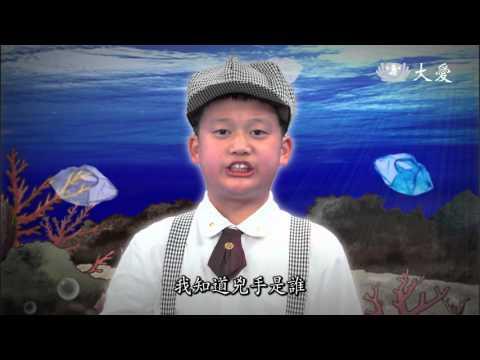 偵探柯強辦案!究竟是誰殺了海龜?