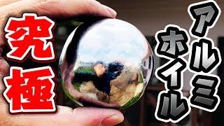 【史上最高】アルミホイルを究極に叩いて鉄球みたいにしてみた aluminium foil ball - Video Youtube