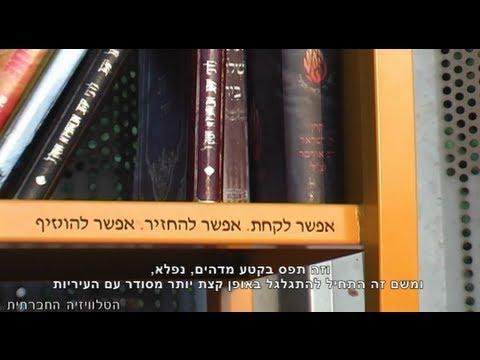 יוזמת הספריות בתחנת האוטובוס