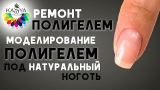 Ремонт ногтя Полигелем Моделирование под натуральный ноготь