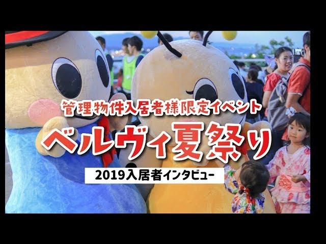 【ベルヴィ夏祭り2019】入居者様インタビュー動画