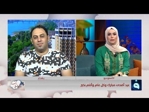 شاهد بالفيديو.. برنامج هلا بالعيد مع اسيل عماد في رابع ايام عيد الاضحى ولقاء الفنان عمر هادي