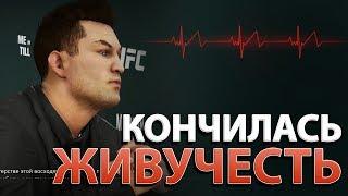 EA Sports UFC 3 в КАРЬЕРЕ-ЗАКОНЧИЛАСЬ ЖИВУЧЕСТЬ! ЧТО БУДЕТ?