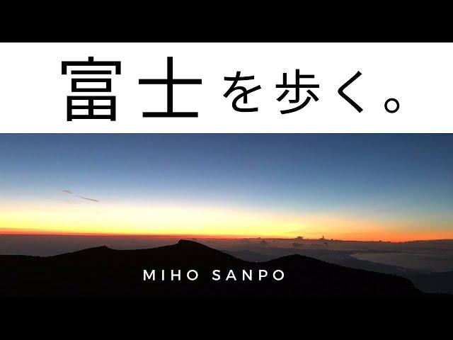 【みほさんぽ #2富士を歩く。】