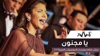 تحميل اغاني Assala - Ya Magnon [ Cairo Opera House 2016 ] MP3