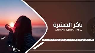 اغاني عراقيه 2021   ناكر العشره - انته مو مال احترام وناكر العشرة   حصرياً . تحميل MP3