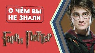 Гарри Поттер - ещё 19 фактов [О чём Вы не знали]