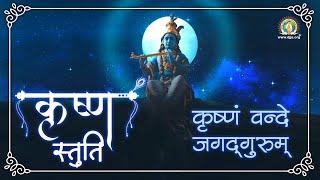 Krishna Vande Jagad Gurum | Shri Krishna Stuti | Divya Jyoti Jagrati Sansthan