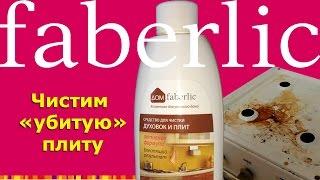 Чистим газовую плиту: средство для плит и духовок Фаберлик.