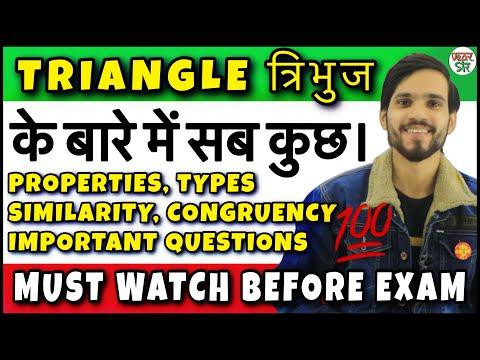 Triangle | Triangle Full Chapter/Tricks/Concept/Formula/Pythagoras Theorem | Triangle Class 10/9/8/7