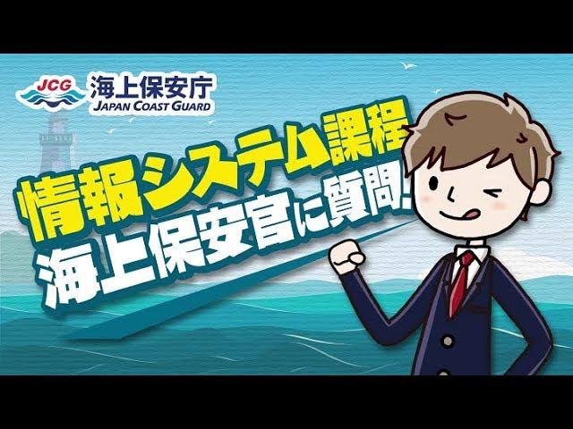 【情報システム課程職員募集】海上保安官に質問してみた!
