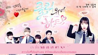[Thaisub] Click Your Heart Ost. - Together With You (Live ver.)