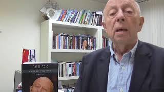"""השקת ספרו של אבי פזנר """"הייתי בפריז וגם ברומא"""""""