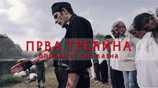 PRVA TREĆINA - Oproštaj kao kazna [CEO FILM]