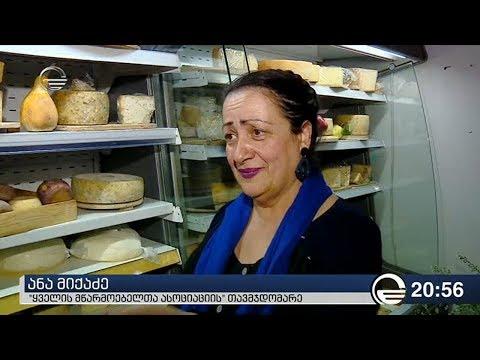 ქართული ყველი მსოფლიო კულინარიის რუკაზე