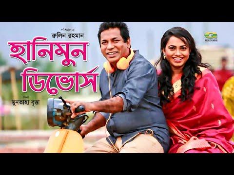 Eid Bangla Natok 2019 | Honeymoon Divorce | হানিমুন ডিভোর্স | ft Mosharraf Karim | Jui Karim