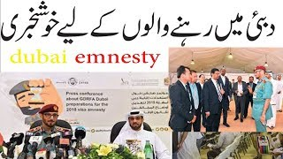 Good News For Dubai Expats || Dubai Amnesty Programme Started 2018