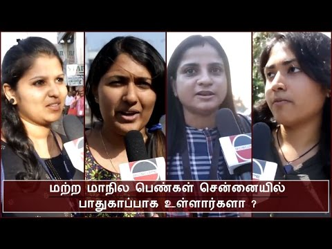 How Safe Other City Girls In Chennai ? | BioScope Mp3