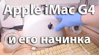 Железный уголок 1. Apple iMac G4 и его начинка