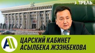 Царский кабинет Асылбека Жээнбекова в Белом доме \\ Апрель ТВ