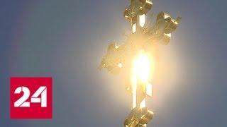 Петр Порошенко согласовал передачу Андреевской церкви с церковными иерархами - Россия 24