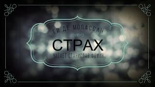 СТРАХ - аудио-книга по рассказу Ги Де Мопассана - HZ
