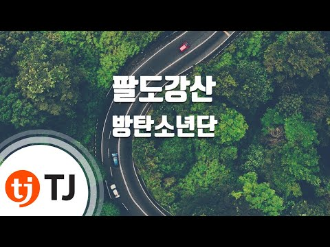 [TJ노래방] 팔도강산 - 방탄소년단 (Paldogangsan - BTS) / TJ Karaoke