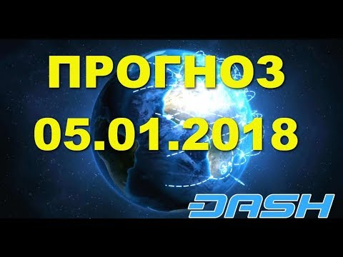 DASH/USD — Дэш прогноз цены / график цены на 5.01.2018 / 5 января 2018 года