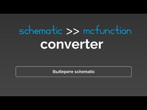 Конвертер schematic в mcfunction | Siverus production