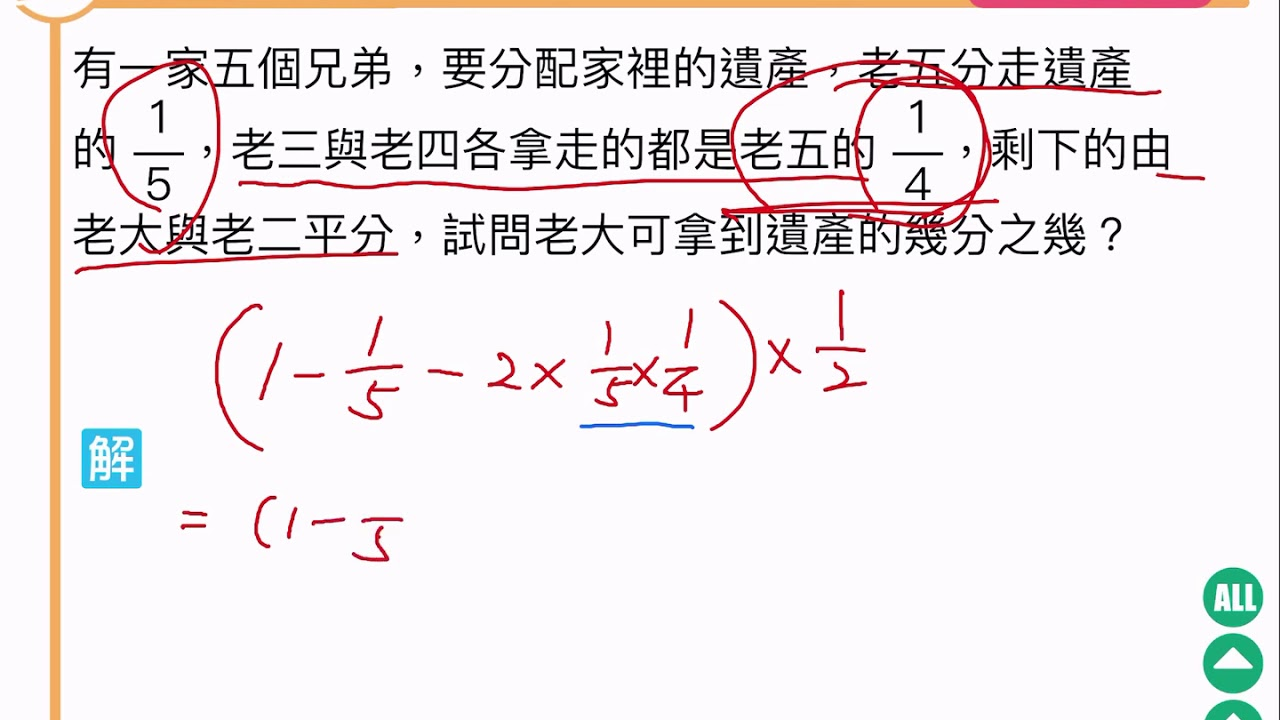 【練習】分數運算的應用問題   2-4 分數的乘除運算與指數律   均一教育平臺