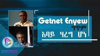 Getnet Enyew  -Abay Hareg Hone