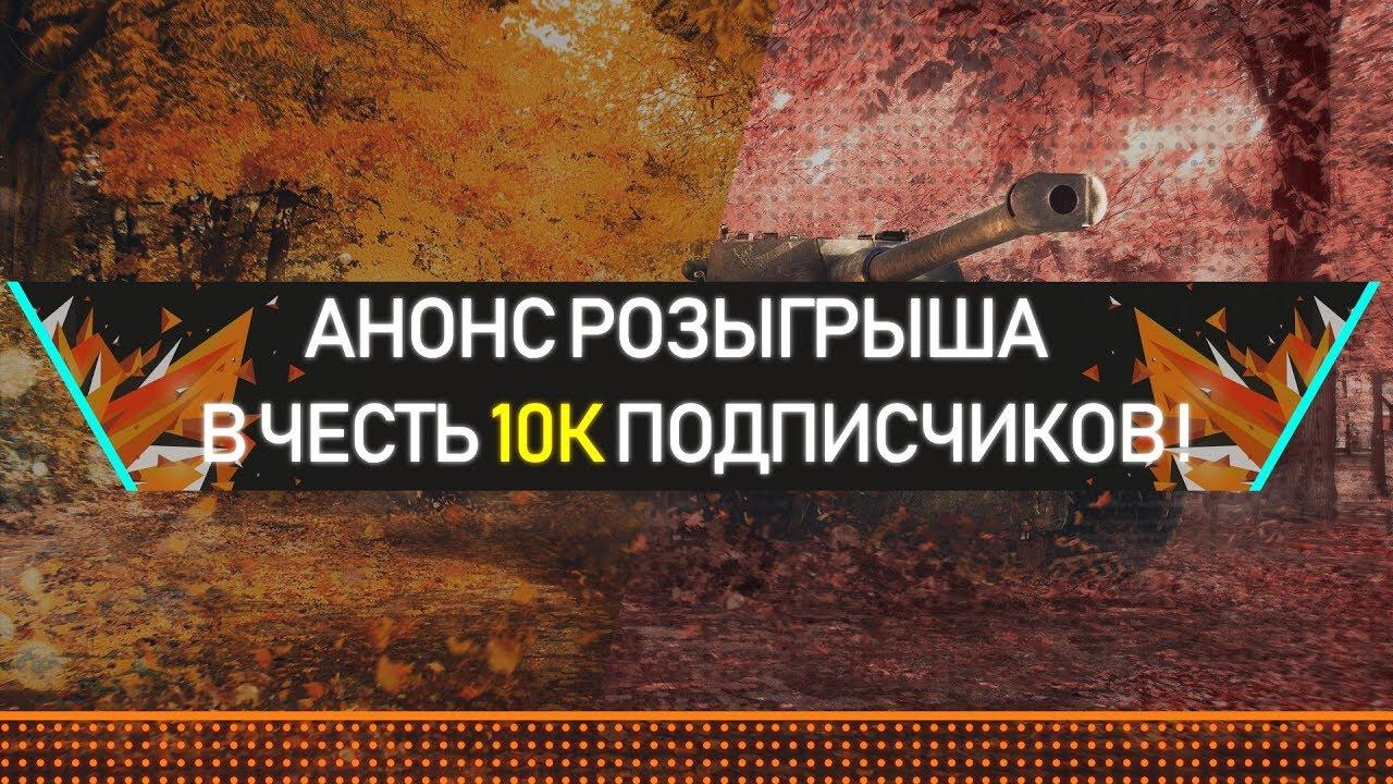 РОЗЫГРЫШ В ЧЕСТЬ 10К ПОДПИСЧИКОВ!